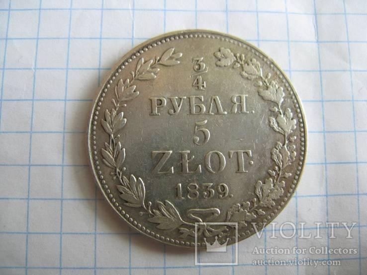 3/4 рубля 5 злотых 1839