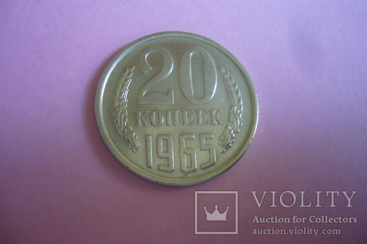 20 копеек 1965 год