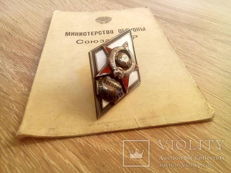 Ромб№1 военфак мед.института+документы.