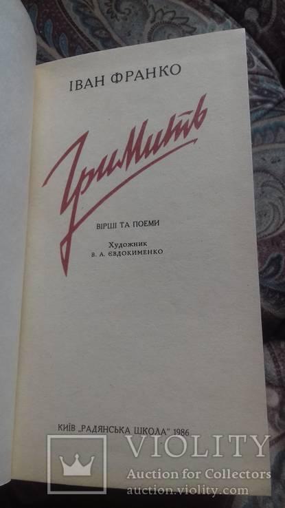 І. Франко. Гримить.  Вірші та поеми.1986 р.Київ., фото №3