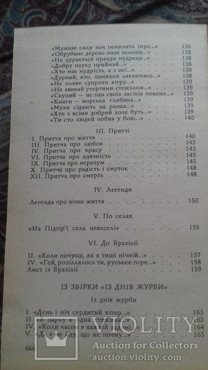 І. Франко. Гримить.  Вірші та поеми.1986 р.Київ., фото №6