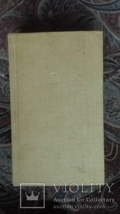 І. Франко. Гримить.  Вірші та поеми.1986 р.Київ., фото №12