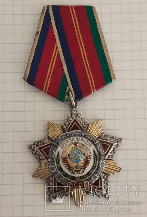 Орден . Дружба народов  35524