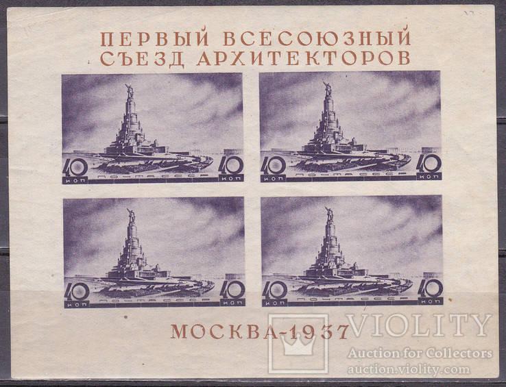 CCCР 1937 съезд архитекторов (*)