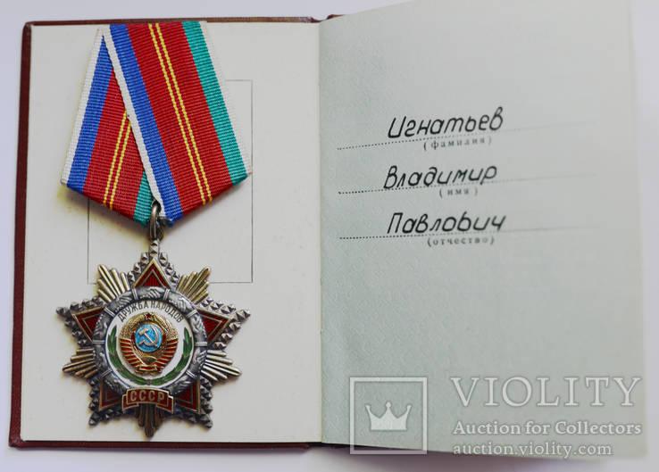 Орден Дружбы Народов № 9517
