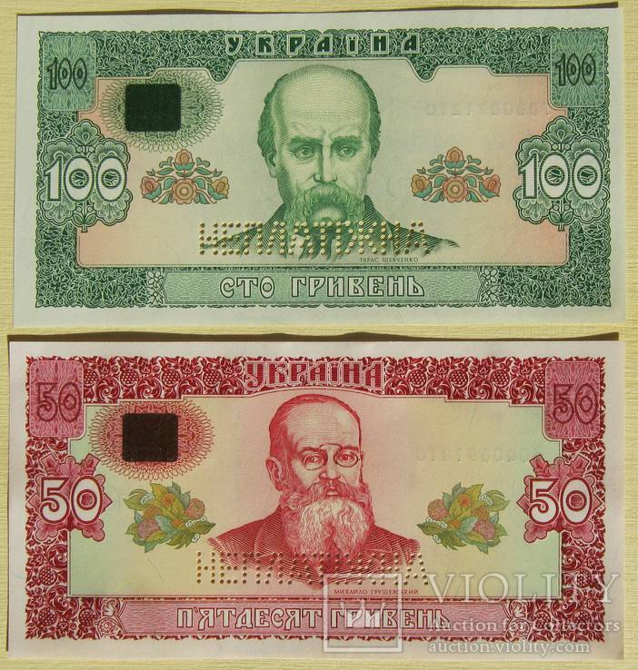 50 і 100 грн 1992 р. одним лотом (неплатіжні)
