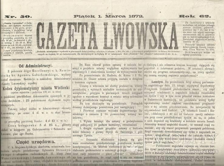 Газета Львів 1872 Новини, статті, погода, оголошення