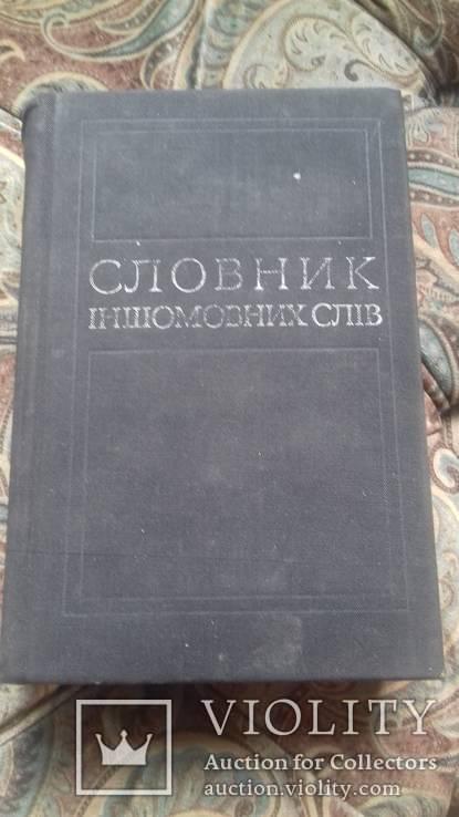 Словник іншомовних слів. 1974 р., фото №2