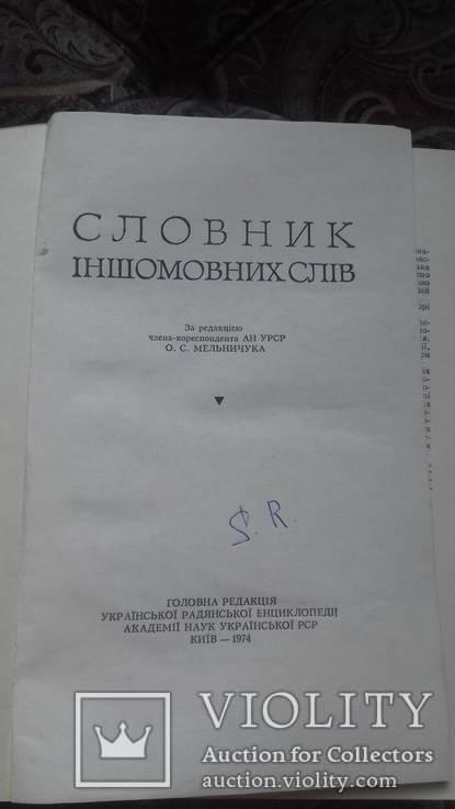 Словник іншомовних слів. 1974 р., фото №3