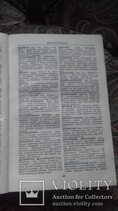Словник іншомовних слів. 1974 р., фото №4