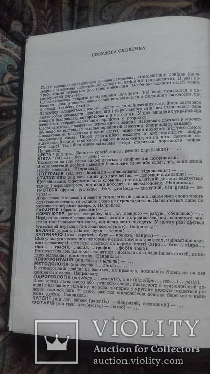 Словник іншомовних слів. 1974 р., фото №5