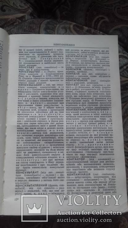 Словник іншомовних слів. 1974 р., фото №7