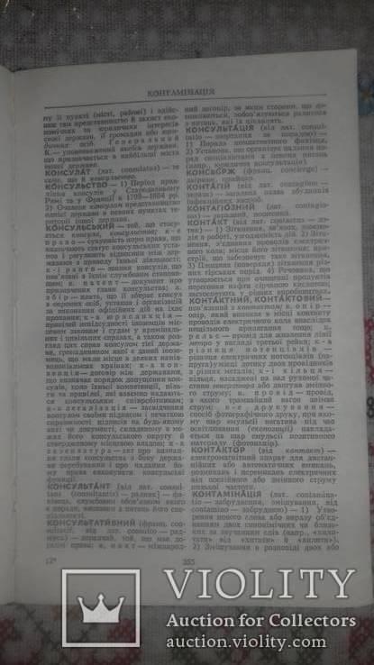 Словник іншомовних слів. 1974 р., фото №9