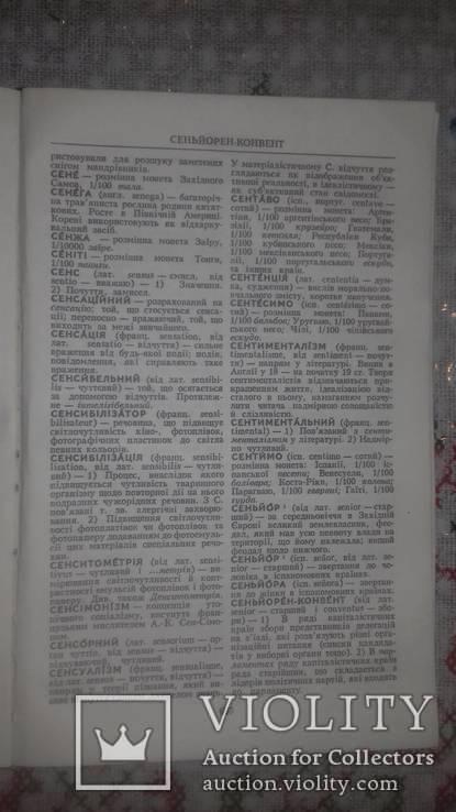 Словник іншомовних слів. 1974 р., фото №11