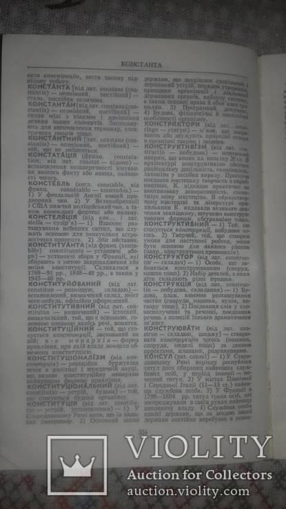 Словник іншомовних слів. 1974 р., фото №13