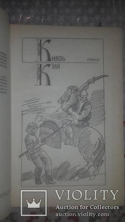 В. Малик. Князь Кий. 1989 р. Роман., фото №3
