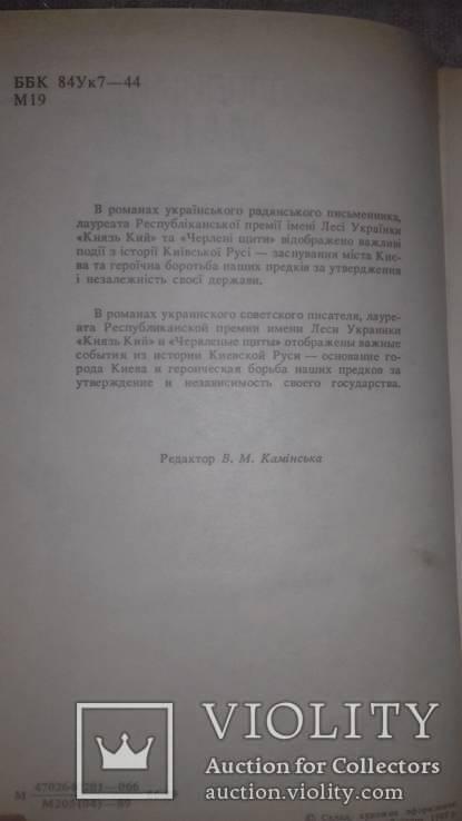 В. Малик. Князь Кий. 1989 р. Роман., фото №4