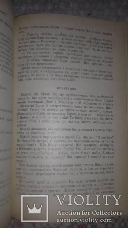 В. Малик. Князь Кий. 1989 р. Роман., фото №7