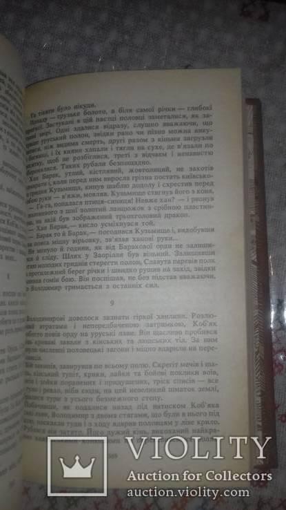 В. Малик. Князь Кий. 1989 р. Роман., фото №8