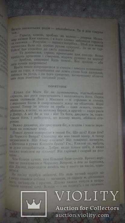 В. Малик. Князь Кий. 1989 р. Роман., фото №10