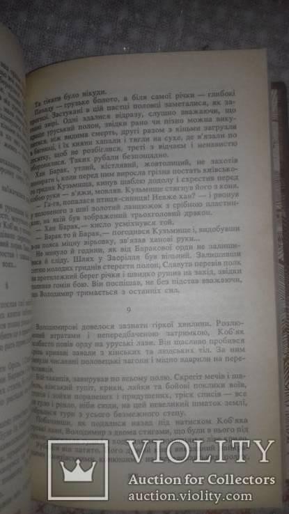 В. Малик. Князь Кий. 1989 р. Роман., фото №11