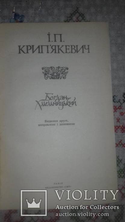 І. Крип'якевич. Богдан Хмельницький. 1990 р. Львів., фото №3