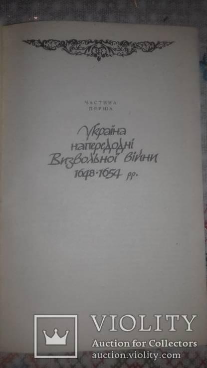 І. Крип'якевич. Богдан Хмельницький. 1990 р. Львів., фото №4