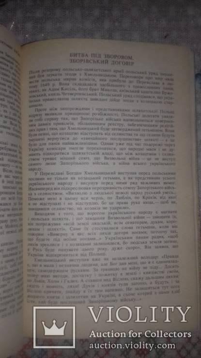 І. Крип'якевич. Богдан Хмельницький. 1990 р. Львів., фото №5