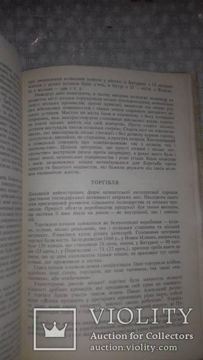 І. Крип'якевич. Богдан Хмельницький. 1990 р. Львів., фото №7