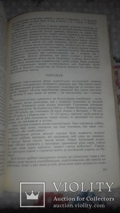 І. Крип'якевич. Богдан Хмельницький. 1990 р. Львів., фото №8