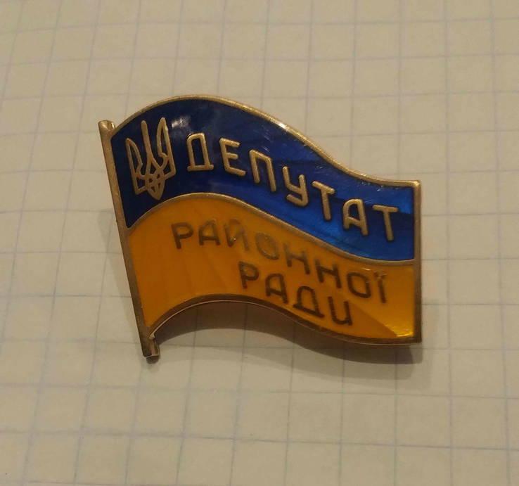 Значок Депутат Районної ради