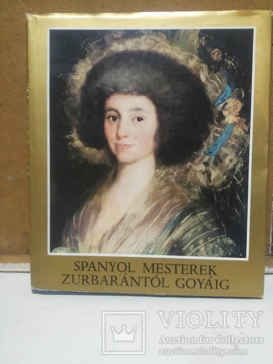 Справочная Литература по Живописи, фото №2