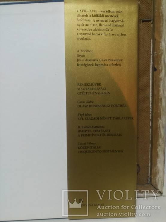 Справочная Литература по Живописи, фото №9