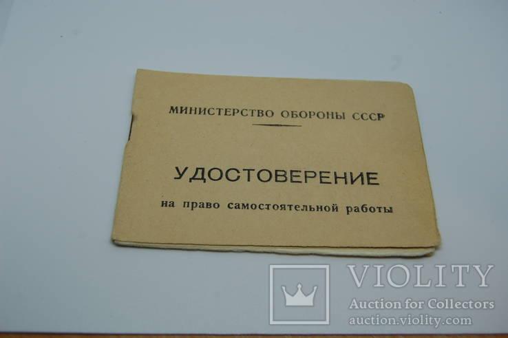 Удостоверение на право самостоятельной работы Министерство Обороны СССР. Чистое, фото №2