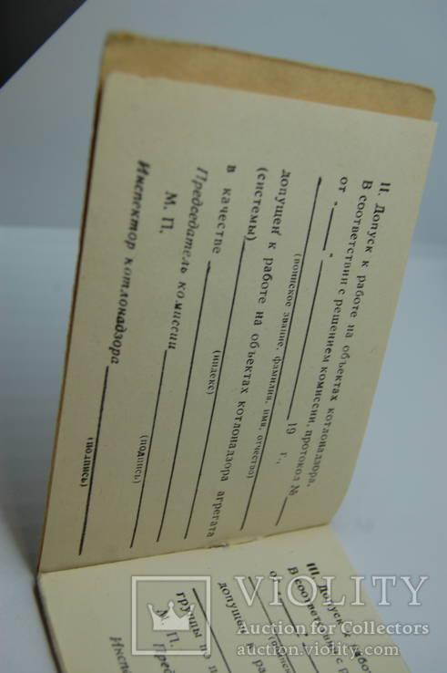 Удостоверение на право самостоятельной работы Министерство Обороны СССР. Чистое, фото №4