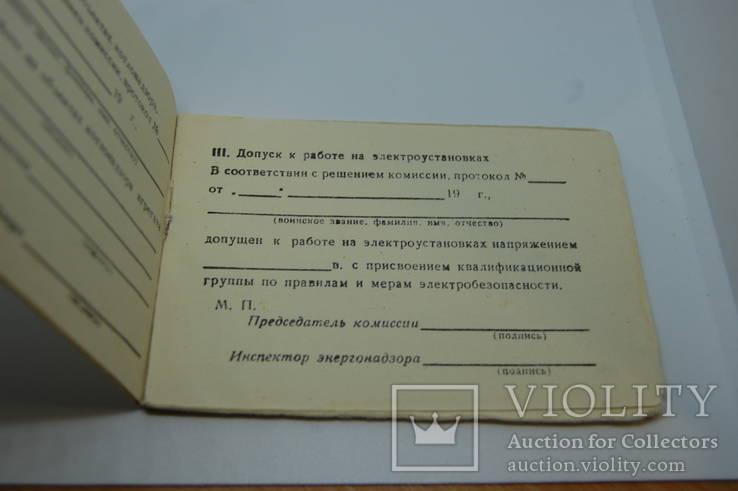 Удостоверение на право самостоятельной работы Министерство Обороны СССР. Чистое, фото №5