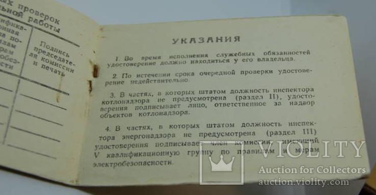 Удостоверение на право самостоятельной работы Министерство Обороны СССР. Чистое, фото №7