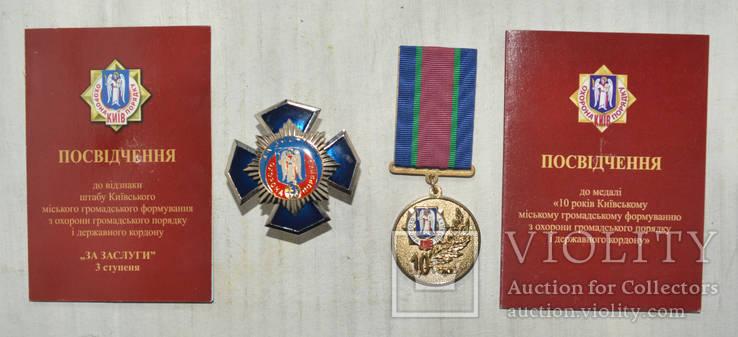 Охрана порядка Киев, 10 лет выслуги+За заслуги 3 ст, с документами, муниципальные награды