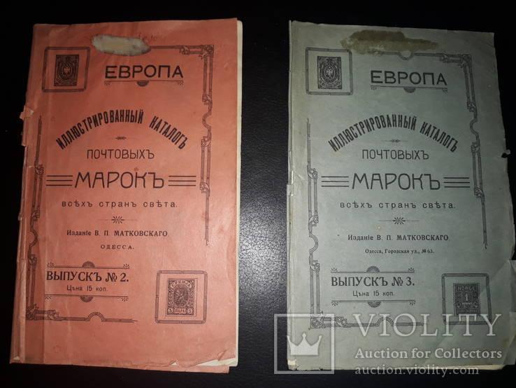 1914 Иллюстрированный каталог марок