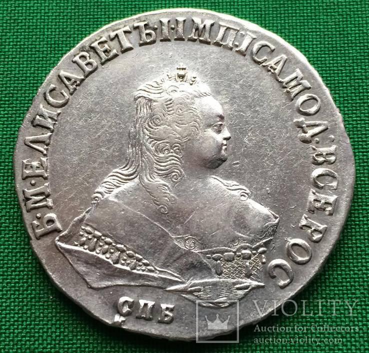 Рубль 1751 спб (повторно в связи с не выкупом)