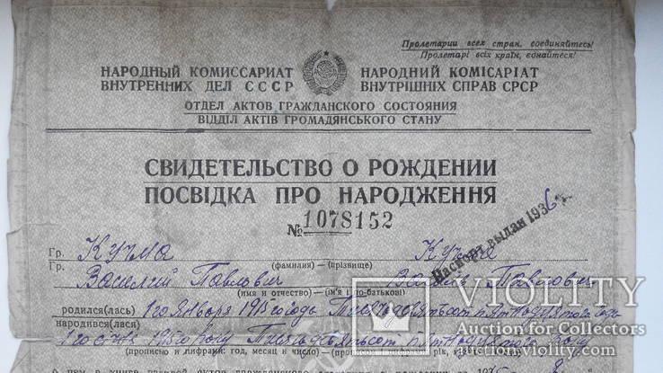Свидетельство о рождении - Кучма