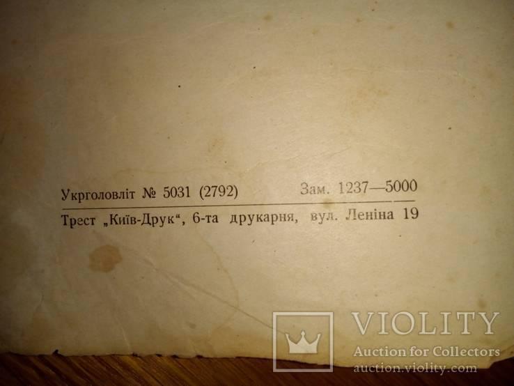 Украинская праздничная и общая минея., фото №4