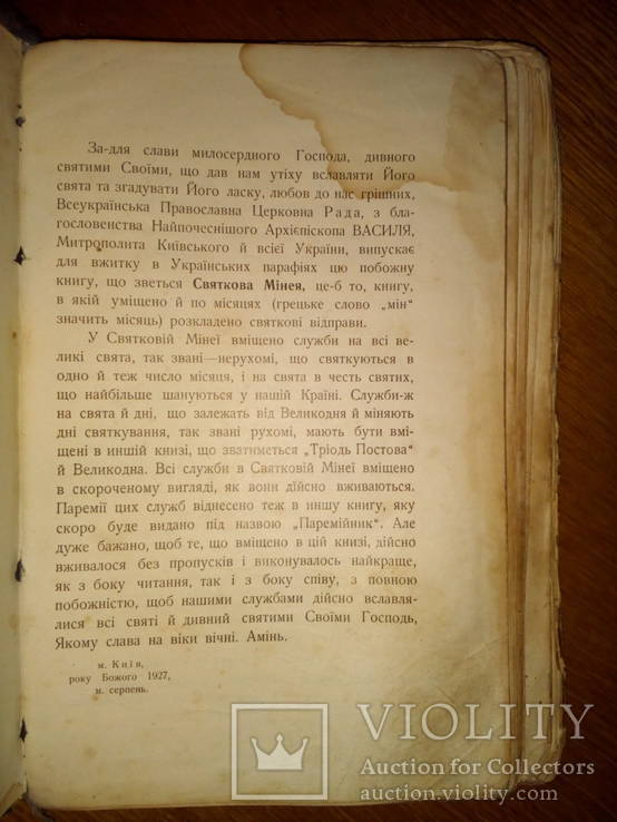 Украинская праздничная и общая минея., фото №5