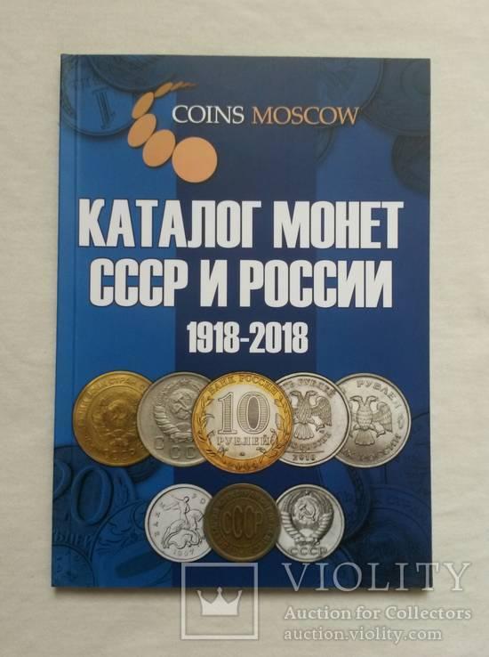 Каталог монет СССР  и России 1918-2018 год.