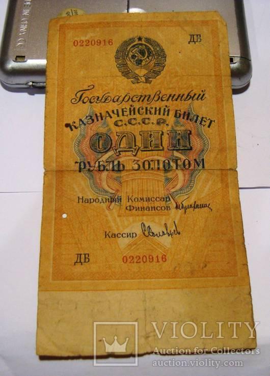 1 рубль золотом 1928 г.