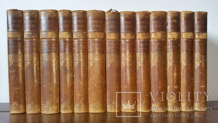 13 томов Писания О. Холмса. 1891/1892. Без резерва