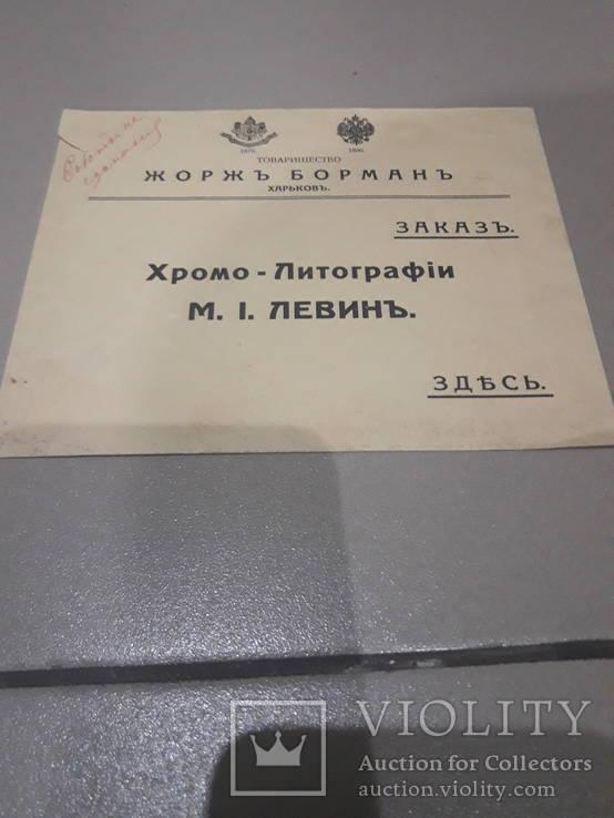 Конверт Товарищество Жоржъ Борманъ Харьков 1876-1896