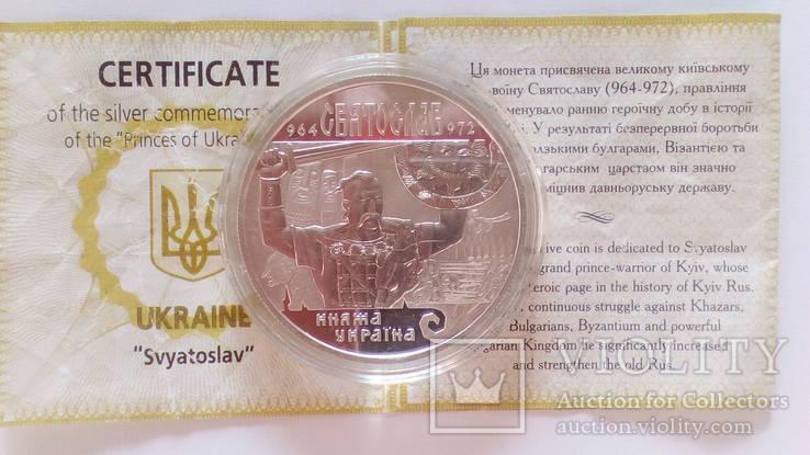 Святослав. 10 грн. унция серебра.