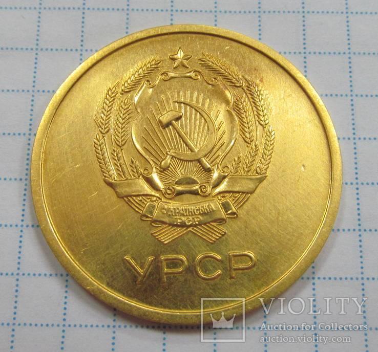 Золотая школьная медаль УРСР - 375 проба 15.6 грамм образца 1954 года