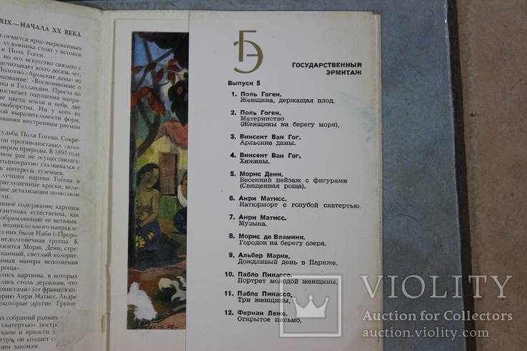 Открытки СССР 6 наборов №2, фото №3